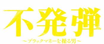fuhatsudan_logo_180313_dataol_1.jpg